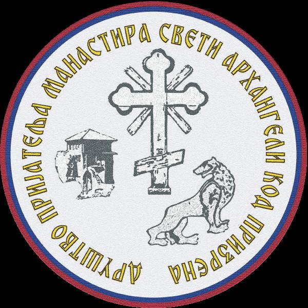 Друштво пријатеља манастира Светих Архангела код Призрена